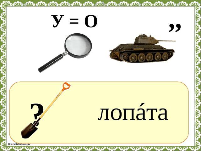 ? лопáта У = О ,, http://linda6035.ucoz.ru/