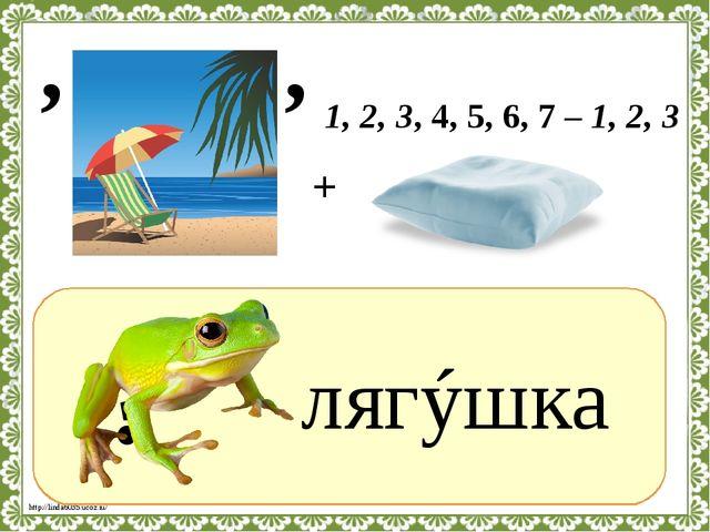 ? лягýшка , , 1, 2, 3, 4, 5, 6, 7 – 1, 2, 3 + http://linda6035.ucoz.ru/