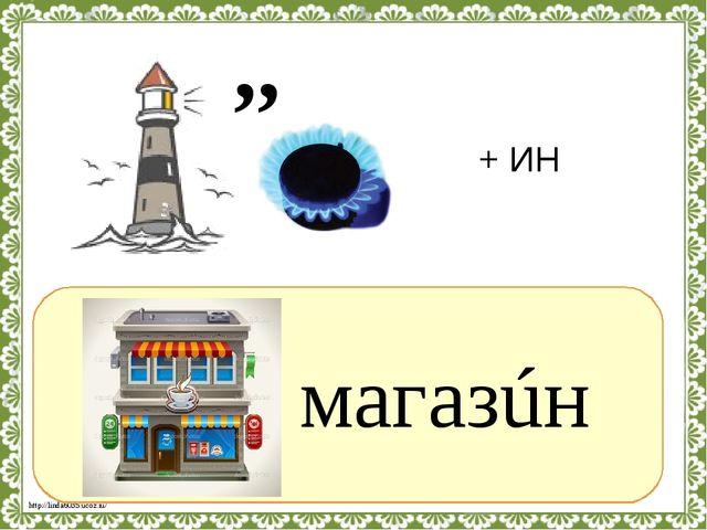 ? магазúн ,, + ИН http://linda6035.ucoz.ru/