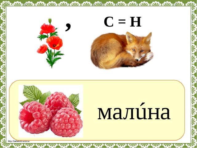 ? малúна , С = Н http://linda6035.ucoz.ru/