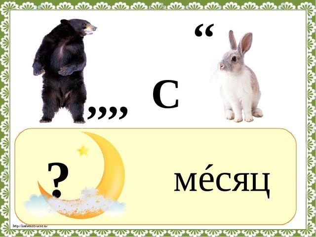 ? мéсяц ,, ,,,, С http://linda6035.ucoz.ru/