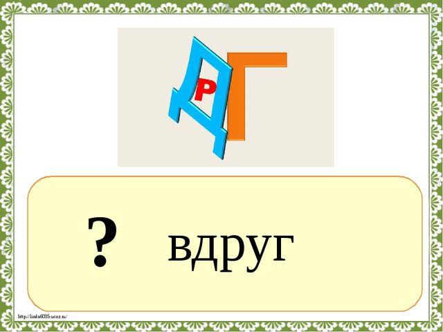 ? вдруг http://linda6035.ucoz.ru/