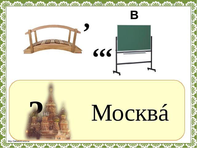 ? Москвá , ,,, В http://linda6035.ucoz.ru/