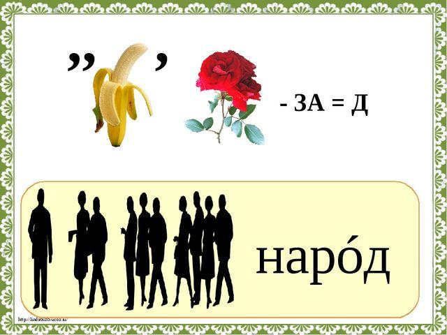 ? нарóд ,, , - ЗА = Д http://linda6035.ucoz.ru/