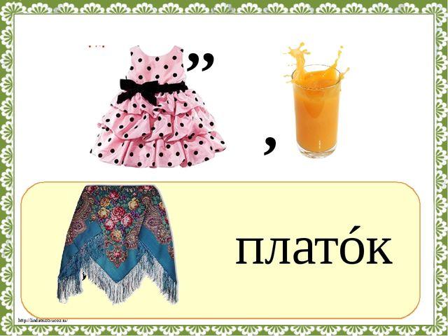 ? платóк ,, , http://linda6035.ucoz.ru/