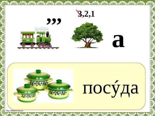 ? посýда ,,, 3,2,1 а http://linda6035.ucoz.ru/