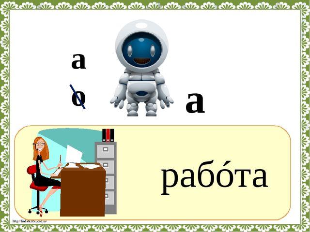 ? рабóта а а о http://linda6035.ucoz.ru/