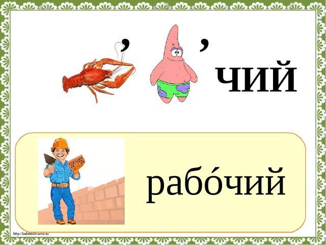 ? рабóчий , , ЧИЙ http://linda6035.ucoz.ru/