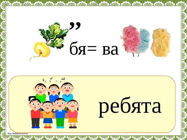 ? ребята ,, бя= ва http://linda6035.ucoz.ru/