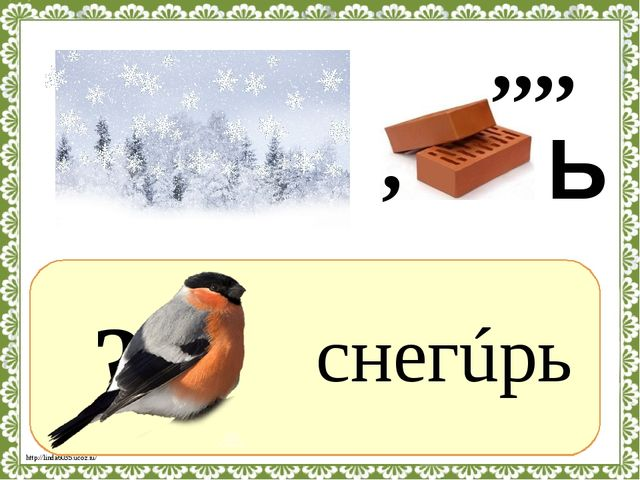 ? снегúрь , ,,,, Ь http://linda6035.ucoz.ru/