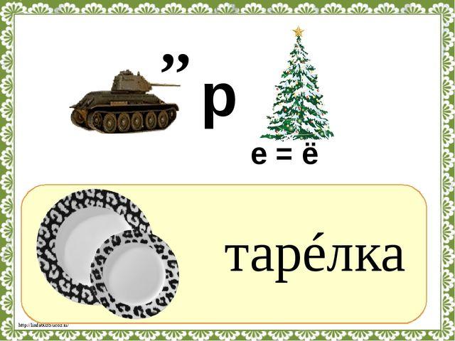 ? тарéлка ,, р е = ё http://linda6035.ucoz.ru/