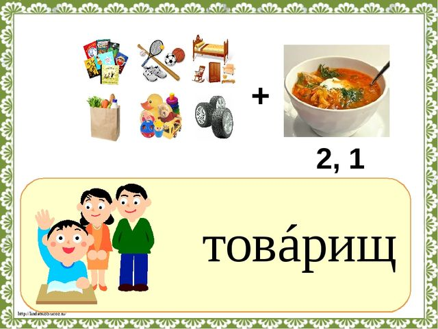 ? товáрищ + 2, 1 http://linda6035.ucoz.ru/