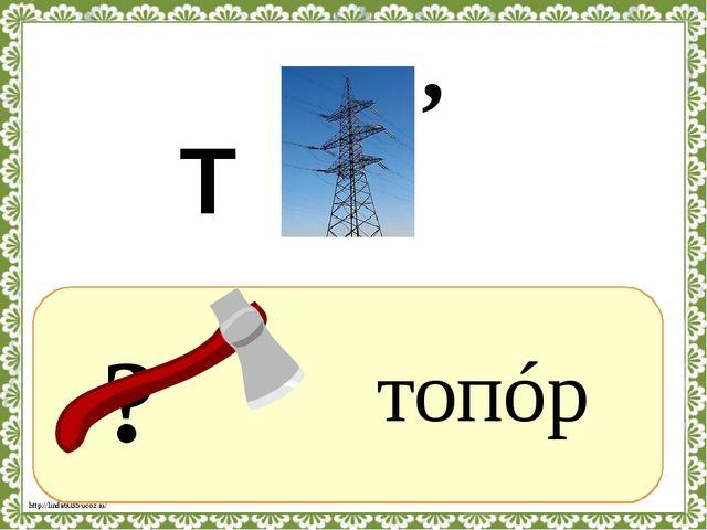 ? топóр Т , http://linda6035.ucoz.ru/