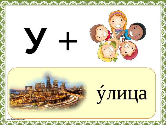 ? ýлица У + http://linda6035.ucoz.ru/