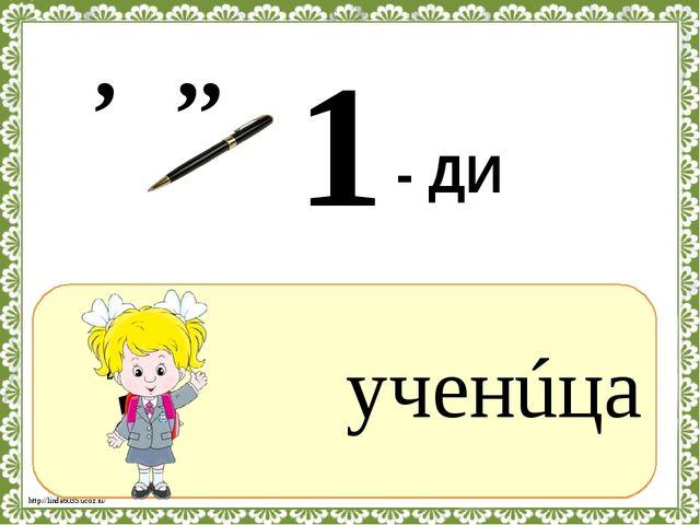 ? ученúца 1 - ДИ ,, , http://linda6035.ucoz.ru/