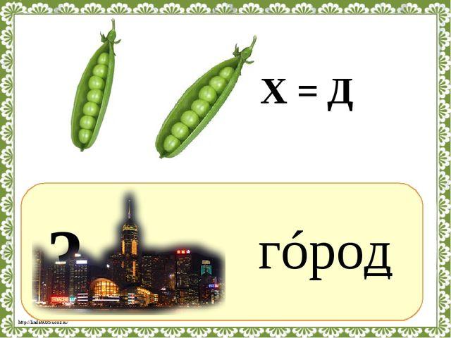 ? гóрод Х = Д http://linda6035.ucoz.ru/