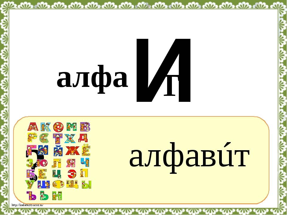 ? алфавúт И алфа Т http://linda6035.ucoz.ru/