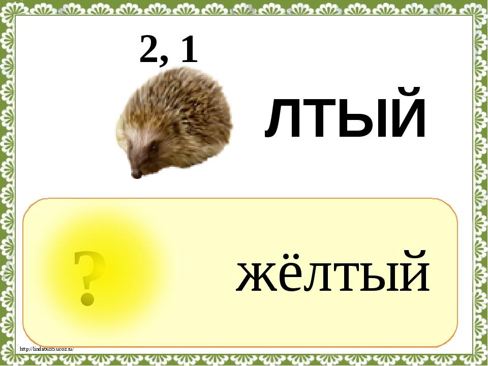 ? жёлтый 2, 1 ЛТЫЙ http://linda6035.ucoz.ru/
