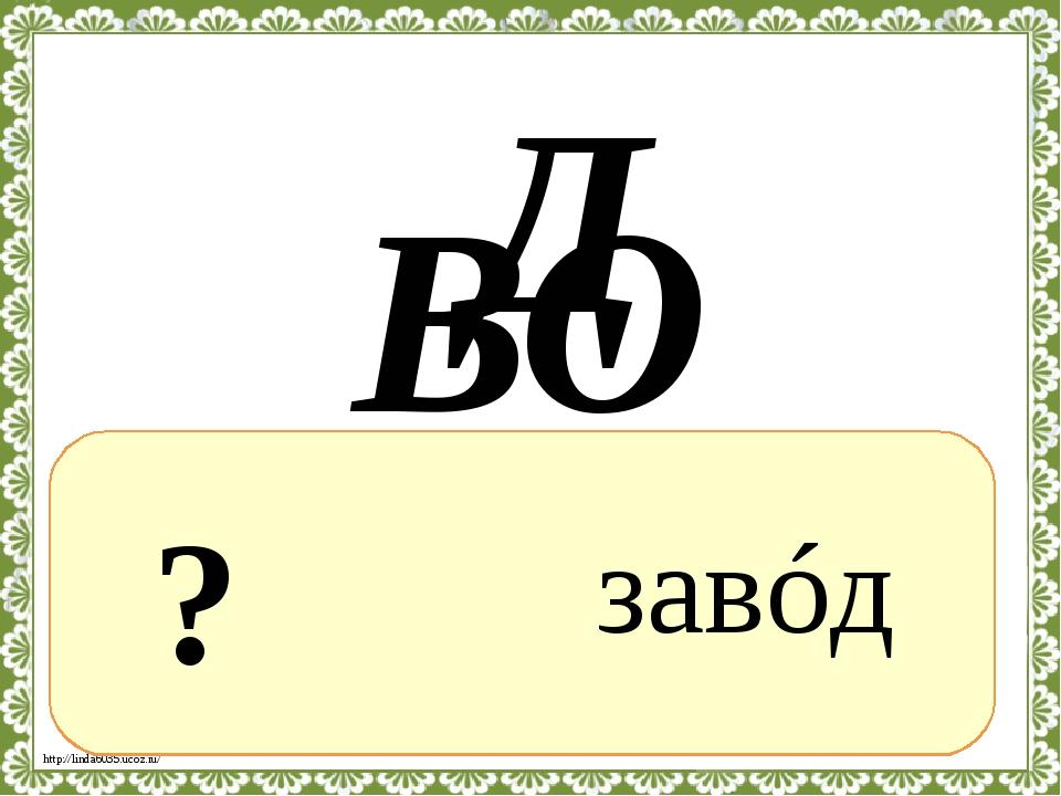? завóд Д ВО http://linda6035.ucoz.ru/
