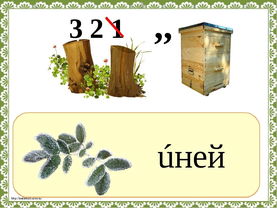 ? úней ,, 3 2 1 http://linda6035.ucoz.ru/