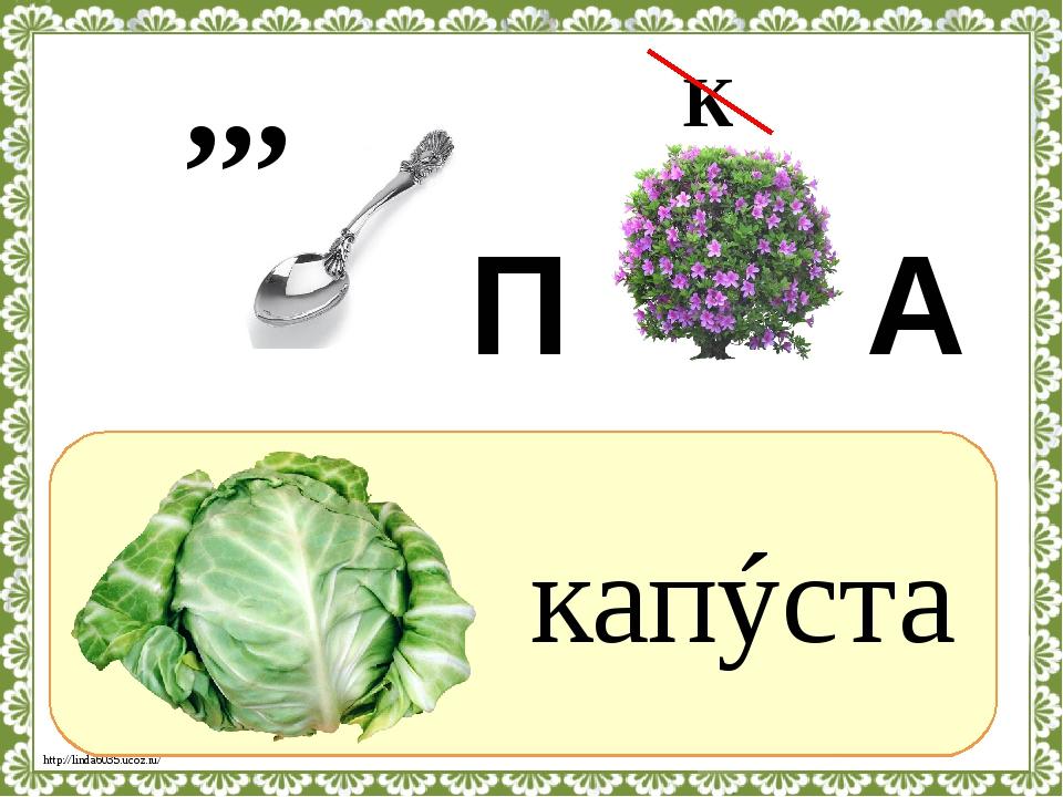 ? капýста ,,, П А К http://linda6035.ucoz.ru/
