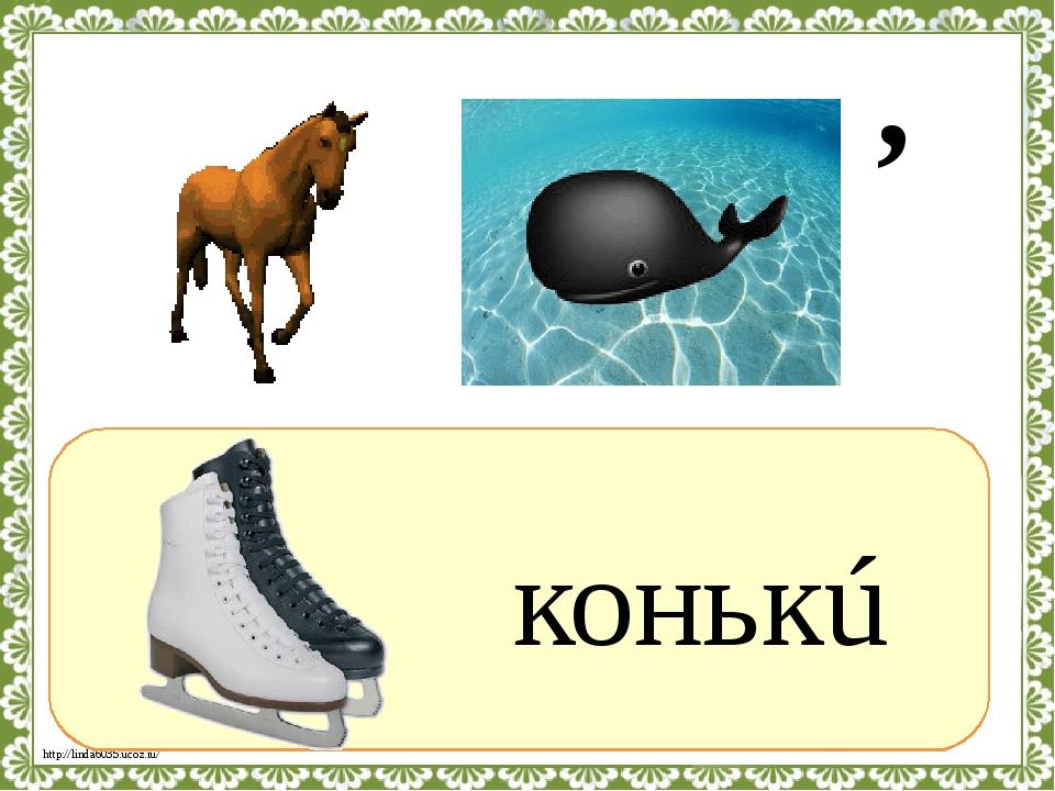 Словарные слова в картинках коньки