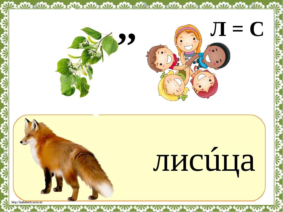 ? лисúца ,, Л = С http://linda6035.ucoz.ru/