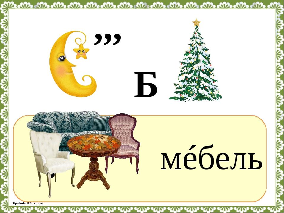 ? мéбель ,,, Б http://linda6035.ucoz.ru/