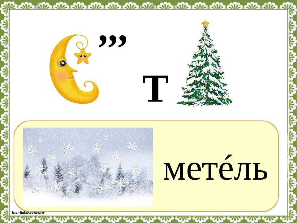 ? метéль ,,, Т http://linda6035.ucoz.ru/