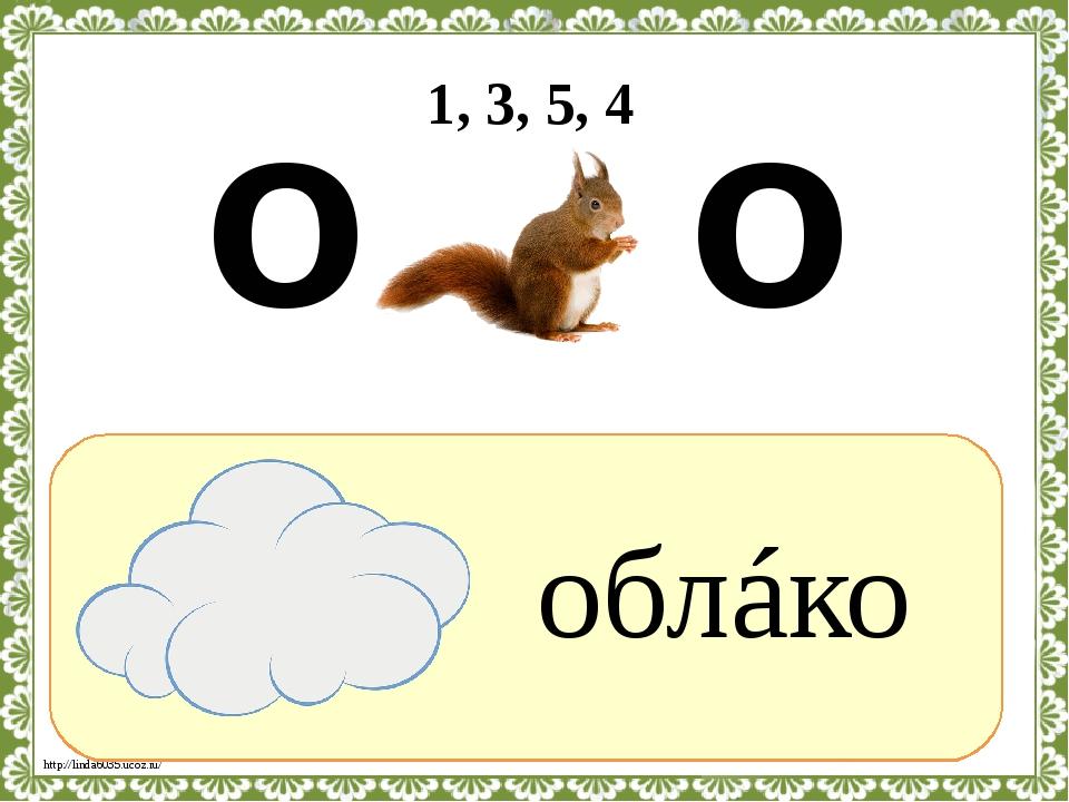 ? облáко о 1, 3, 5, 4 о http://linda6035.ucoz.ru/