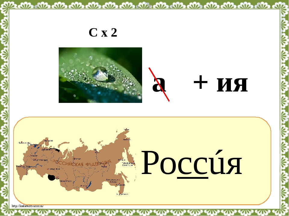 ? Россúя а С х 2 + ия http://linda6035.ucoz.ru/