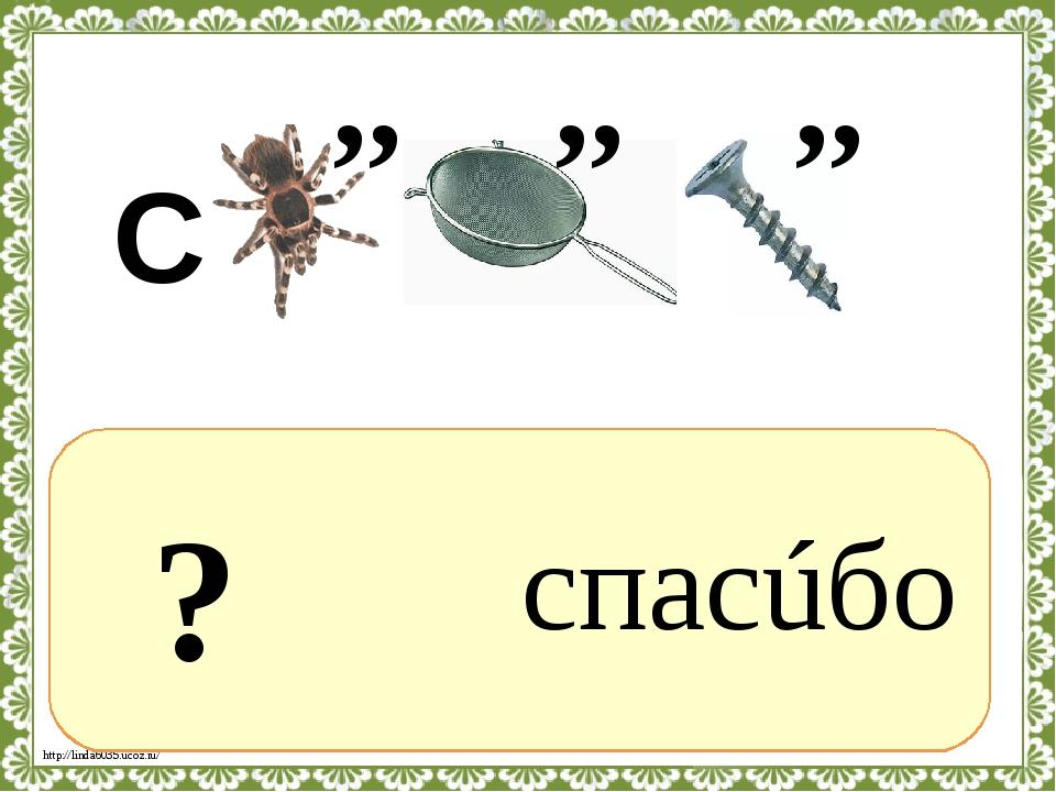 ? спасúбо С ,, ,, ,, http://linda6035.ucoz.ru/