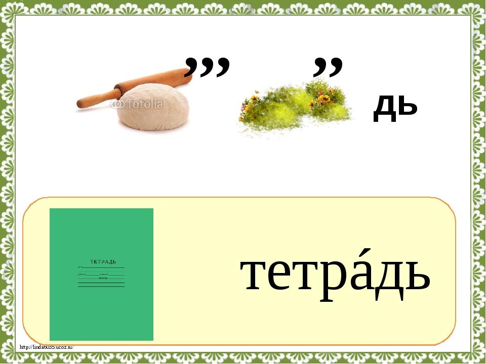 ? тетрáдь ,, ,,, дь http://linda6035.ucoz.ru/