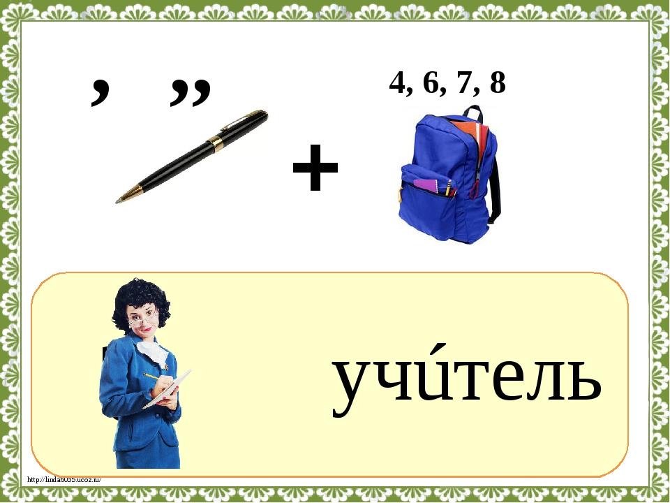 ? учúтель 4, 6, 7, 8 , ,, + http://linda6035.ucoz.ru/