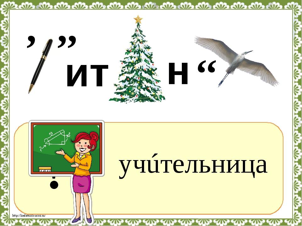 ? учúтельница ,, н , ,, ит http://linda6035.ucoz.ru/