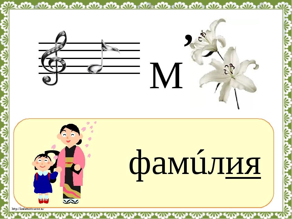 ? фамúлия , М http://linda6035.ucoz.ru/