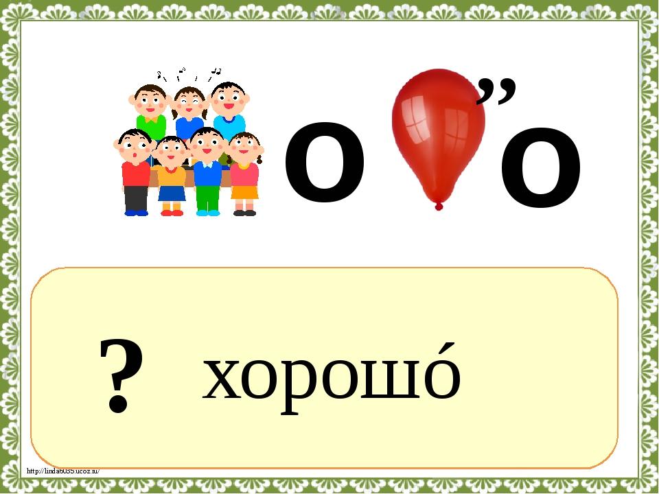 ? хорошó ,, о о http://linda6035.ucoz.ru/