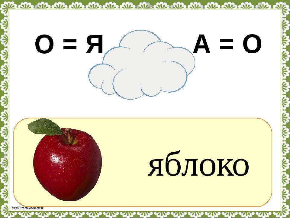 ? яблоко А = О О = Я http://linda6035.ucoz.ru/
