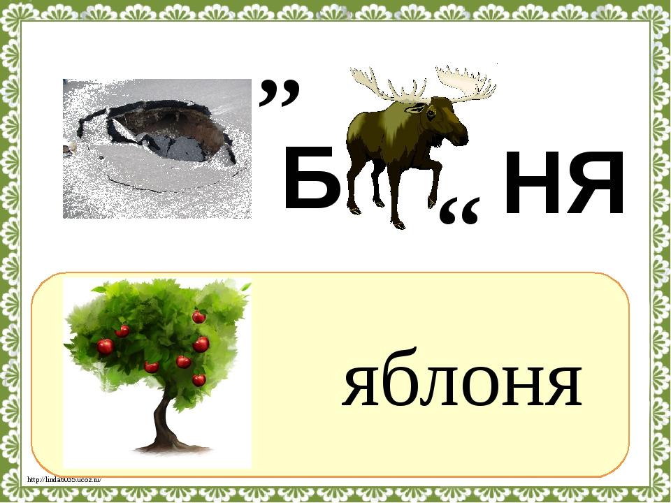 ? яблоня ,, Б ,, НЯ http://linda6035.ucoz.ru/