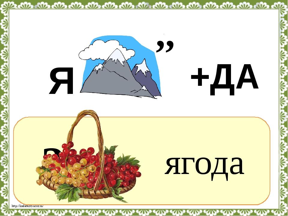 ? ягода Я ,, +ДА http://linda6035.ucoz.ru/