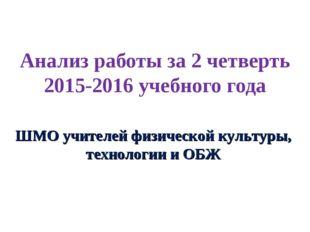 Анализ работы за 2 четверть 2015-2016 учебного года ШМО учителей физической к