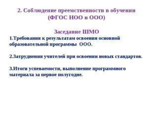 2. Соблюдение преемственности в обучении (ФГОС НОО и ООО) Заседание ШМО 1.Тре