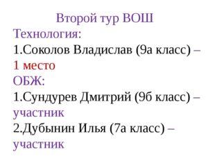 Второй тур ВОШ Технология: 1.Соколов Владислав (9а класс) – 1 место ОБЖ: 1.С