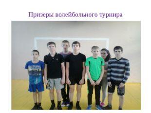 Призеры волейбольного турнира