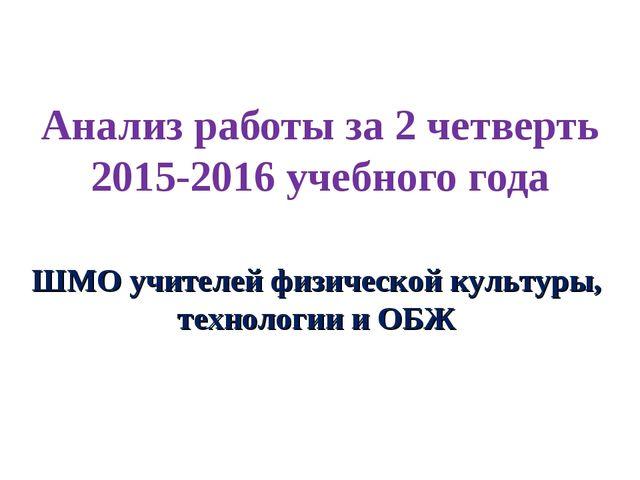 Анализ работы за 2 четверть 2015-2016 учебного года ШМО учителей физической к...