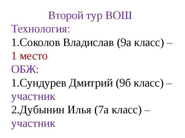 Второй тур ВОШ Технология: 1.Соколов Владислав (9а класс) – 1 место ОБЖ: 1.С...