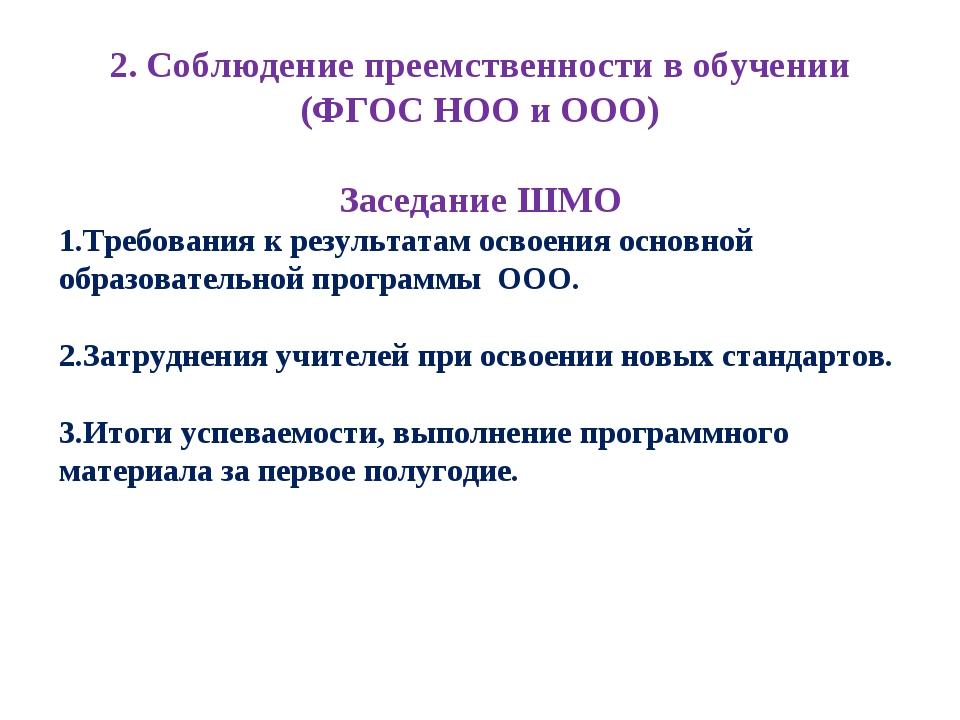 2. Соблюдение преемственности в обучении (ФГОС НОО и ООО) Заседание ШМО 1.Тре...