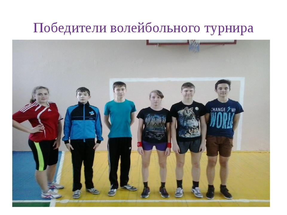 Победители волейбольного турнира