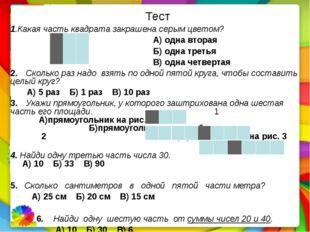 Тест 1.Какая часть квадрата закрашена серым цветом? А) одна вторая Б) одна т