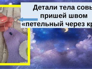 Детали тела совы пришей швом «петельный через край»